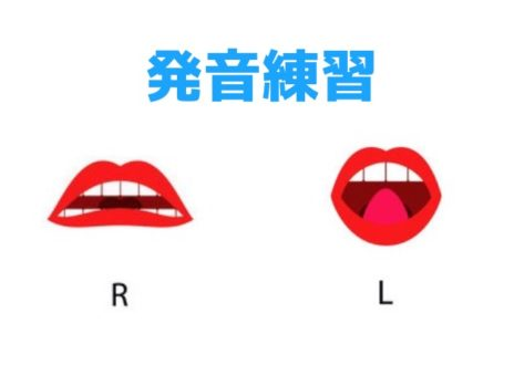 L and R pronunciations