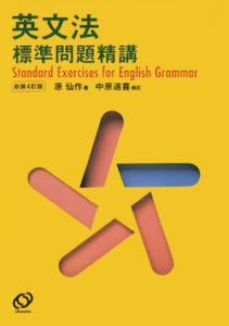 英文法 勉強法