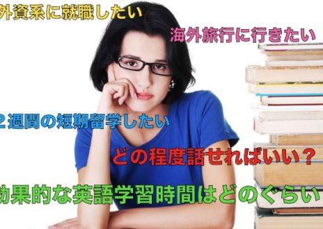 英語 学習時間