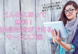 English conversation free